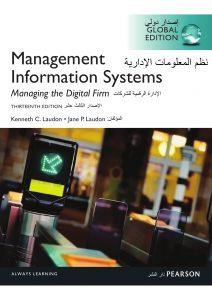 كتاب نظم المعلومات الإدارية 2014، أحد الكتب التي ستقدمها القناة