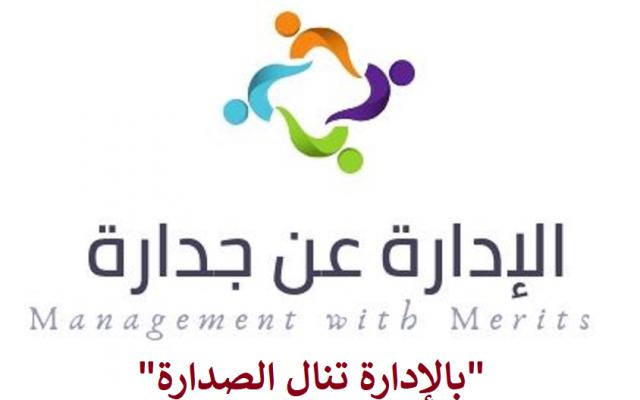 شعار قناة الإدارة عن جدارة - Logo of Management with Merts
