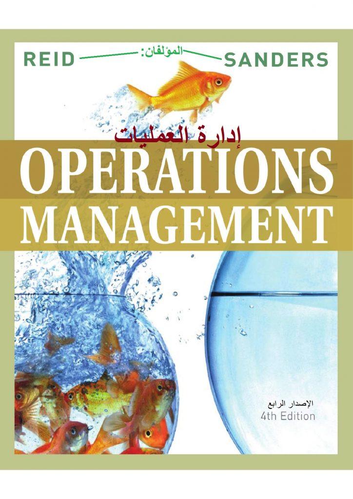 كتاب إدارة العمليات 2011 - أحد الكتب التي ستقدمها القناة