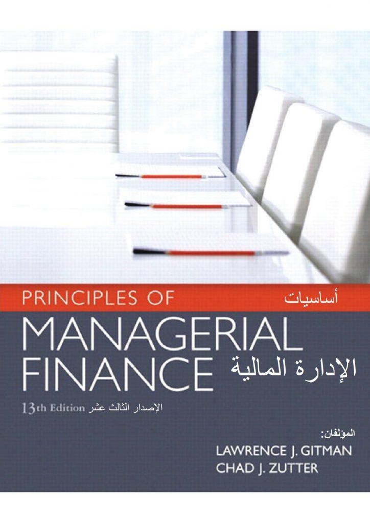 كتاب الإدارة المالية 2012 - أحد الكتب التي ستقدمها القناة