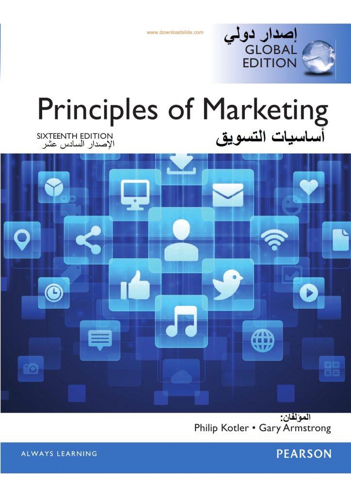 كتاب أساسيات التسويق 2016 - أحد الكتب التي ستقدمها القناة