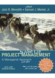 كتاب إدارة المشاريع (2009)، أحد الكتب التي ستناقشها القناة