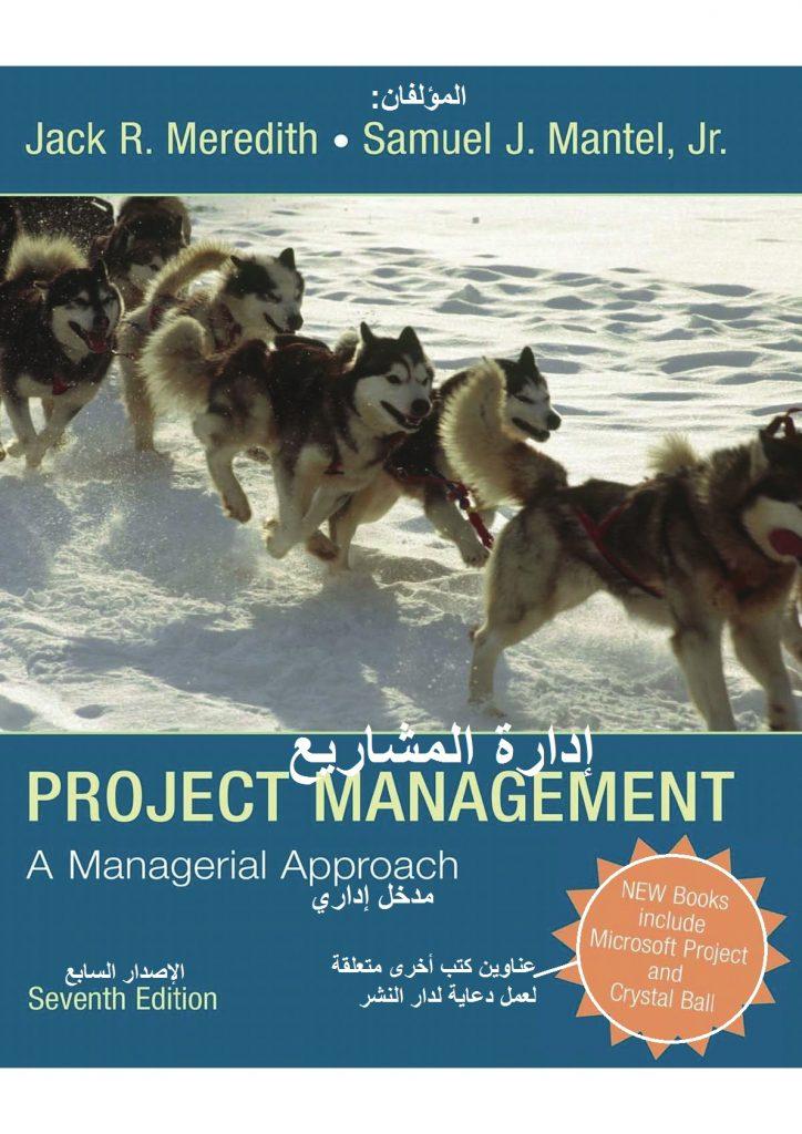 معرض الصور - كتاب إدارة المشاريع (2009)، أحد الكتب التي ستناقشها القناة