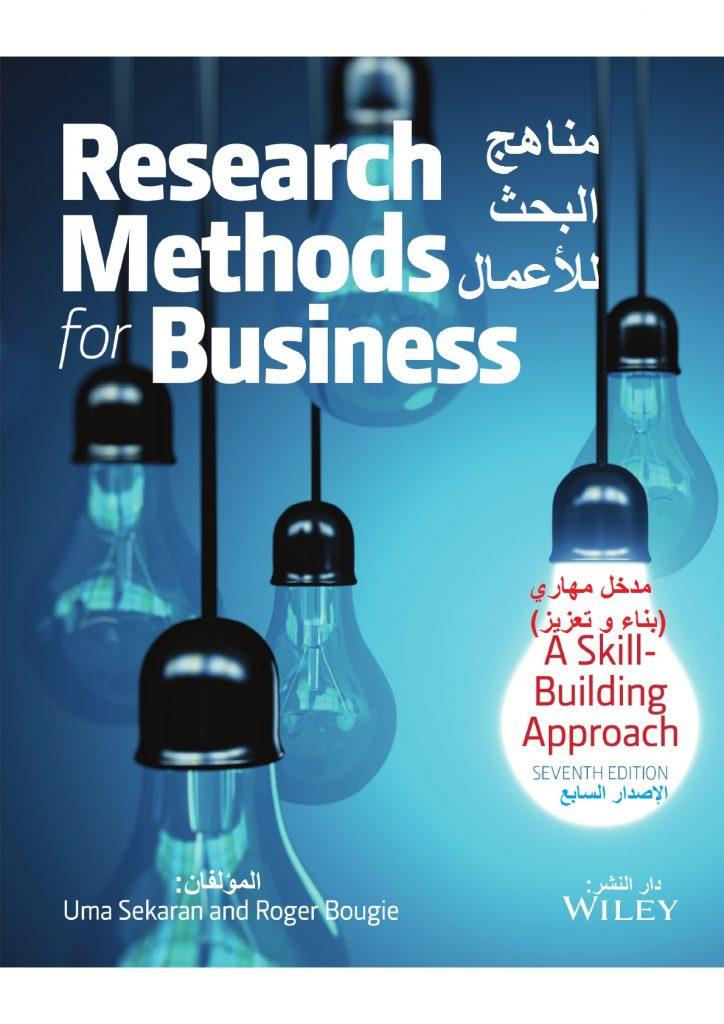 كتاب مناهج البحث للأعمال 2016 - أحد الكتب التي ستقدمها القناة