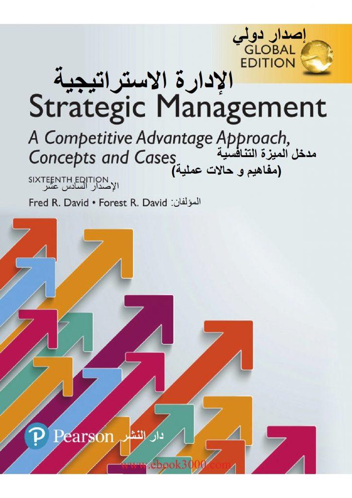 كتاب الإدارة الاستراتيجية 2017، أحد الكتب التي ستناقشها القناة - يناقش الكتاب بالتفصيل إدارة البيئة الخارجية التي تعد من أساسيات الإدارة الحديثة