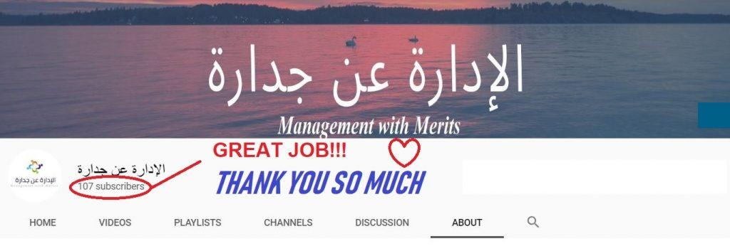 تجاوز 100 مشترك Subscribers بقناة الإدارة عن جدارة باليوتيوب رغم مرور أقل من أسبوعين على بداية إنتاجها للفيديوهات