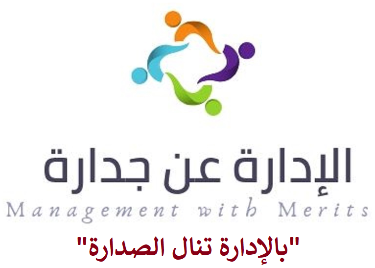 الإدارة عن جدارة – Management with Merits
