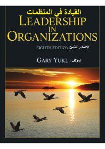 كتاب القيادة في المنظمات - أحد الكتب التي ستناقشها القناة