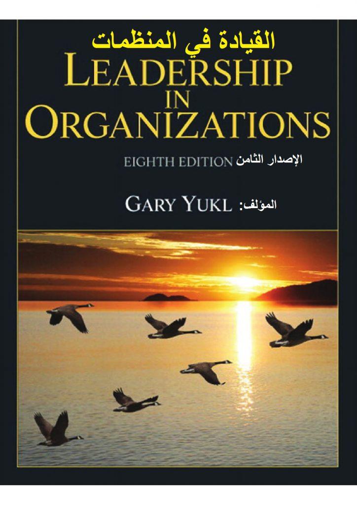 معرض الصور - كتاب القيادة في المنظمات  2013- أحد الكتب التي ستناقشها القناة
