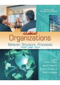 معرض الصور - كتاب المنظمات: السلوك، الهيكل و العمليات (2012)، الكتاب الرابع