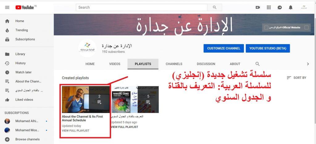 القسم الإنجليزي English Site للقناة - توضيح مثال من اليوتيوب- Showing an example from Yotuube