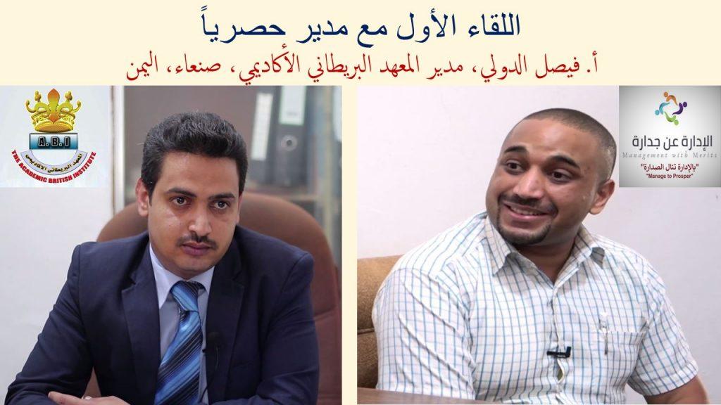 مقابلة مع مدير - الأستاذ فيصل الدولي