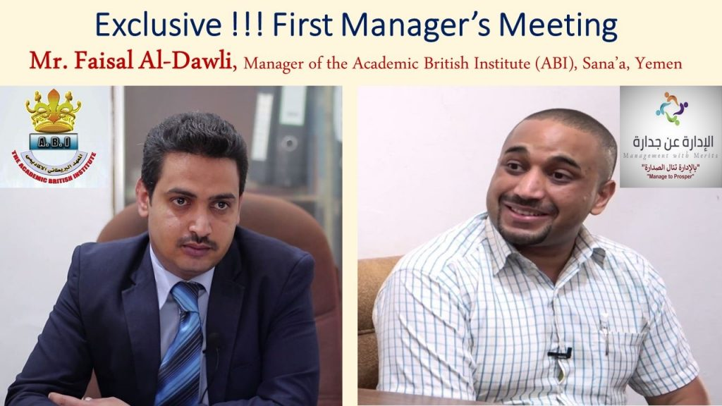 Meeting with Mr. Faisal Addawly, Manager of ABI Center