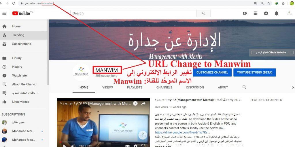 MANWIM YouTube الرابط للاختصار - Customized Link