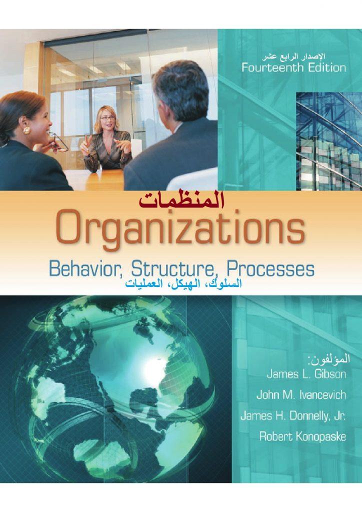 السلوك التنظيمي - غلاف الكتاب الرابع بالقناة: المنظمات - السلوك، الهيكل و العمليات