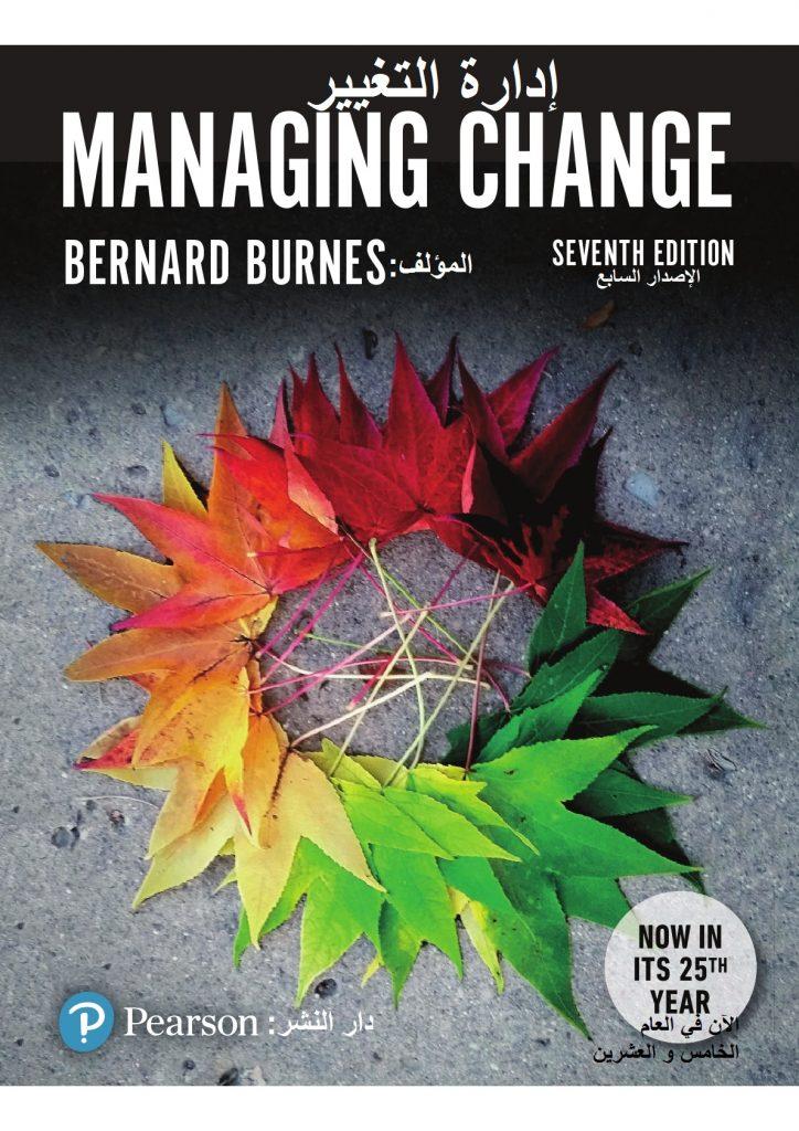 كتاب إدارة التغيير - أحد الكتب التي ستقدمها القناة