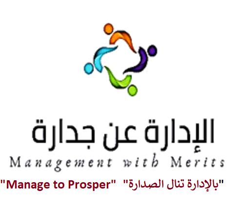 معرض الصور - شعار قناة الإدارة عن جدارة، بالإدارة تنال الصدارة