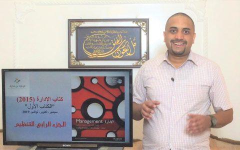 قناة الإدارة عن جدارة - مالك و مؤسس القناة أ. عبدالله الدربجي من اليمن