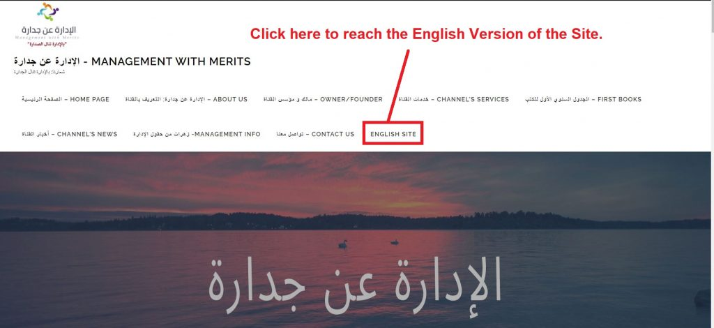 Management with Merits - How to go the English Site