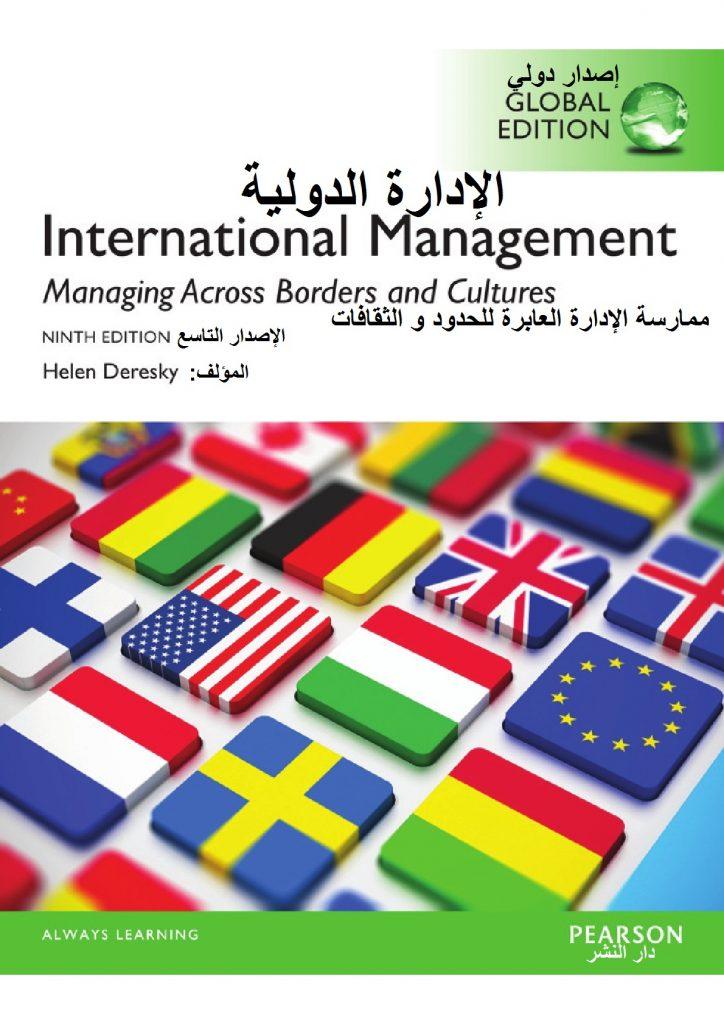 كتاب الإدارة الدولية 2017 - أحد الكتب التي ستقدمها القناة ، و الموضوع يعتبر أحد أساسيات الإدارة الحديثة