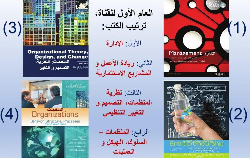الجدول السنوي للعام الأول - أربعة كتب إنجليزية متميزة