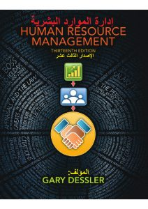 HRM Book - one of the channel's books (Gary Dessler, 13edn, 2013, Pearson USA)