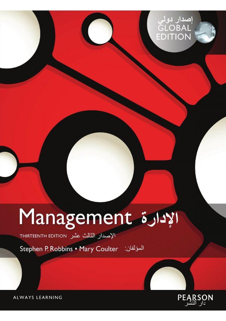 تعريف بكتاب الإدارة 2015 - الكتاب الأول بالعام الأول في قناة الإدارة عن جدارة