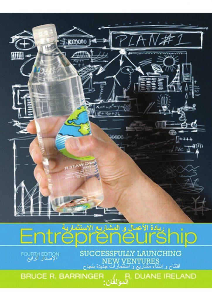 ريادة الأعمال الناجحة Entrepreneurship  هو الكتاب الثاني في القناة