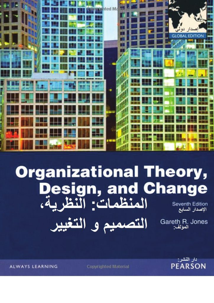 Organizational Theory Book 2013 - It also discusses organizational design and change.