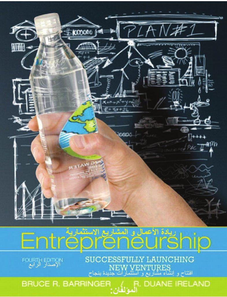 ريادة الأعمال النسائية في اليمن نتطرق إليها ضمن مناقشتنا لكتاب ريادة الأعمال 2012، الكتاب الثاني بالقناة