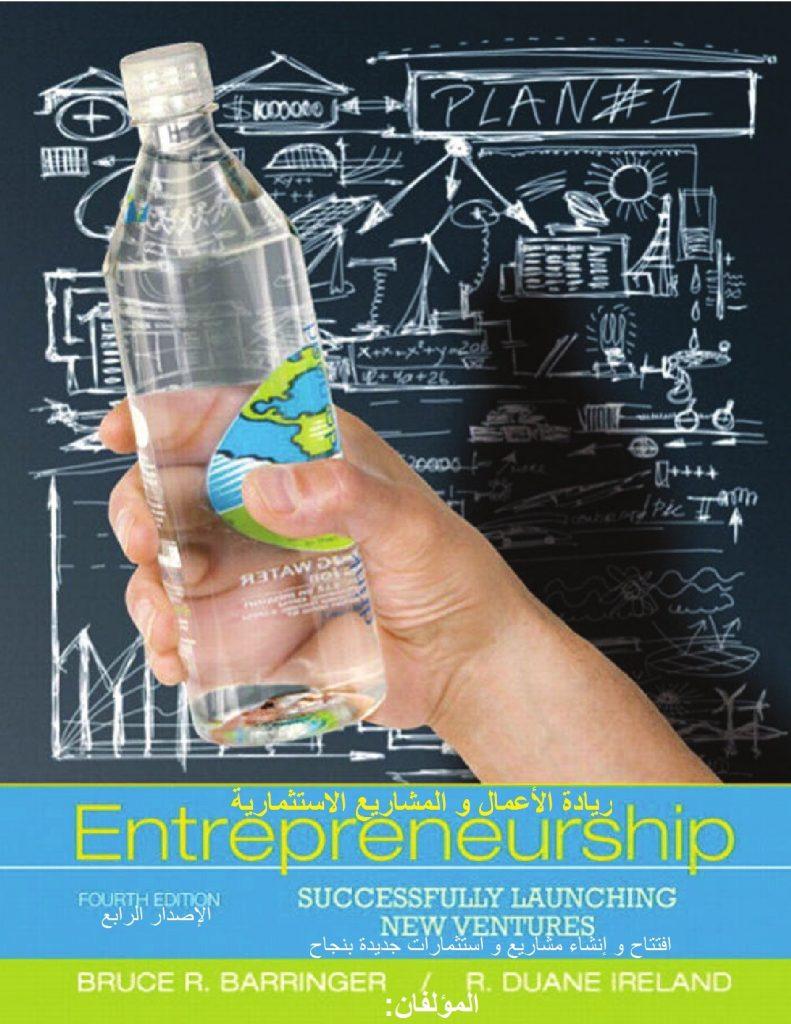 قرار ريادة الأعمال هو الخطوة الأولى في عملية ريادة الأعمال، و التي يوضحها كتاب ريادة الأعمال 2012، الكتاب الثاني بالقناة.