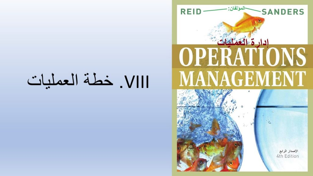 يساعد كتاب إدارة العمليات 2011 على فهم و تعبئة العناصر الخاصة بالعمليات في خطة الأعمال، خاصة القسم الثامن: خطة العمليات