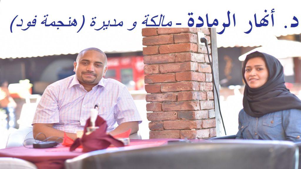 اللقاء الثاني مع شخصية نسائية و رائدة أعمال يمنية: د. أنهار الرمادة مالكة و مديرة هنجمة فود للتغذية الصحية بصنعاء