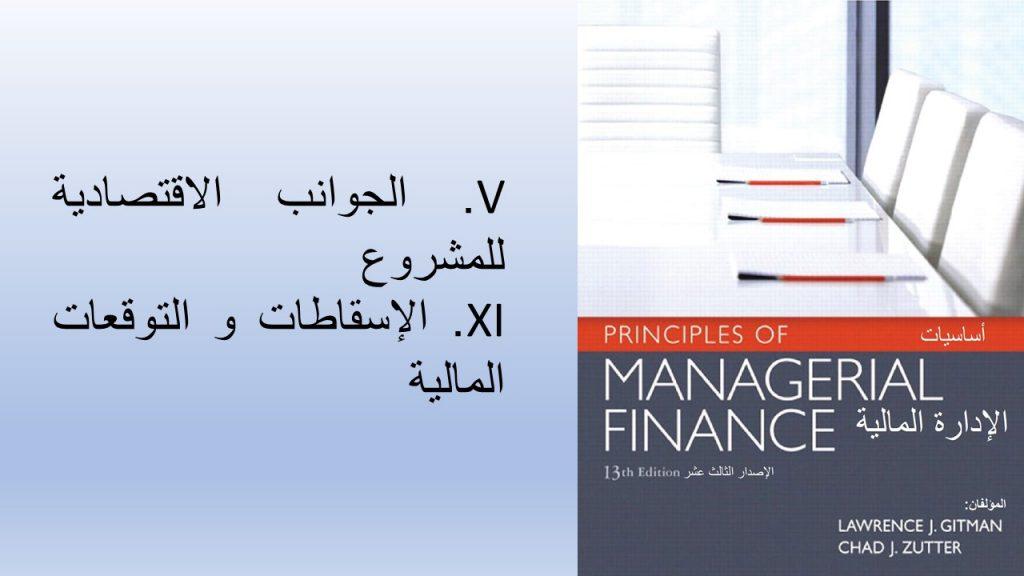 يساعد كتاب الإدارة المالية 2012 على فهم و تعبئة العناصر الخاصة بالشئون المالية بخطة الأعمال.