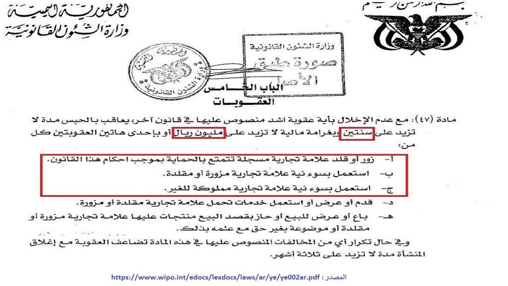 هذا القانون الصادر من الهيئة العامة لحماية الملكية الفكرية باليمن يعاقب بالحبس و الغرامة أو أحدهما مقابل تزوير أو تقليد العلامة التجارية