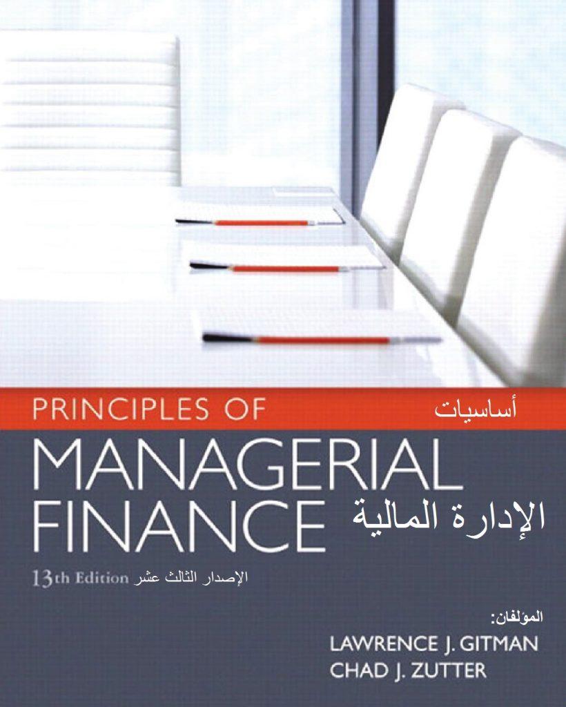 كتاب الإدارة المالية 2012 يناقش بالتفصيل جميع الأمور المتعلقة بالإدارة المالية و التمويل