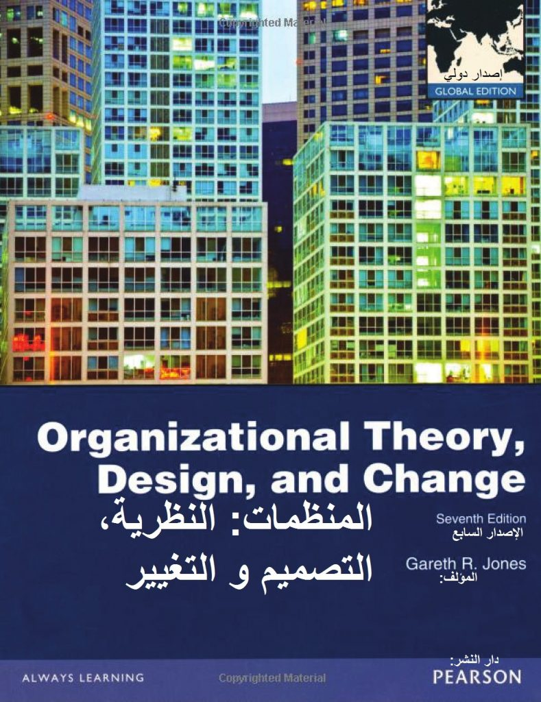 Firms' Growth & Development concludes the 2nd book in the channel (Entrepreneurship 2016 Book), so that we can start the next 3rd book (Organizational Theory, Design & Change 2013).