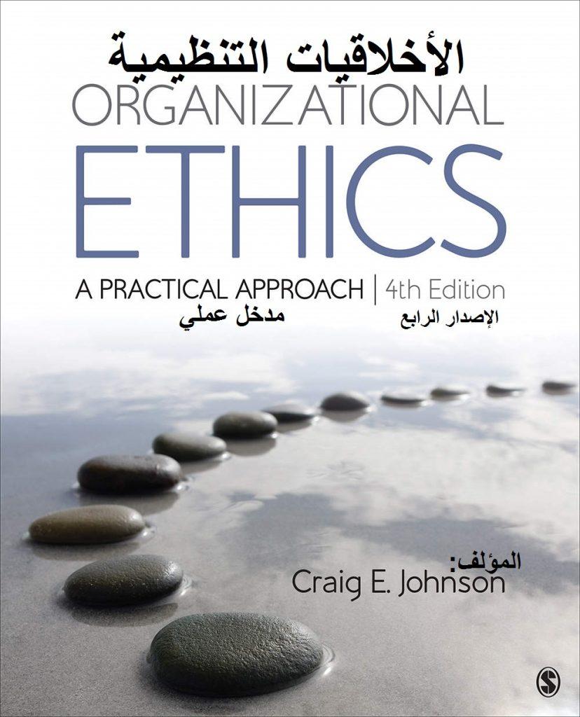 كتاب الأخلاق التنظيمية 2019، أحد كتب القناة المستقبلية، سنناقش فيه بالتفصيل جميع الأمور المتعلقة بالجوانب الأخلاقية للأعمال