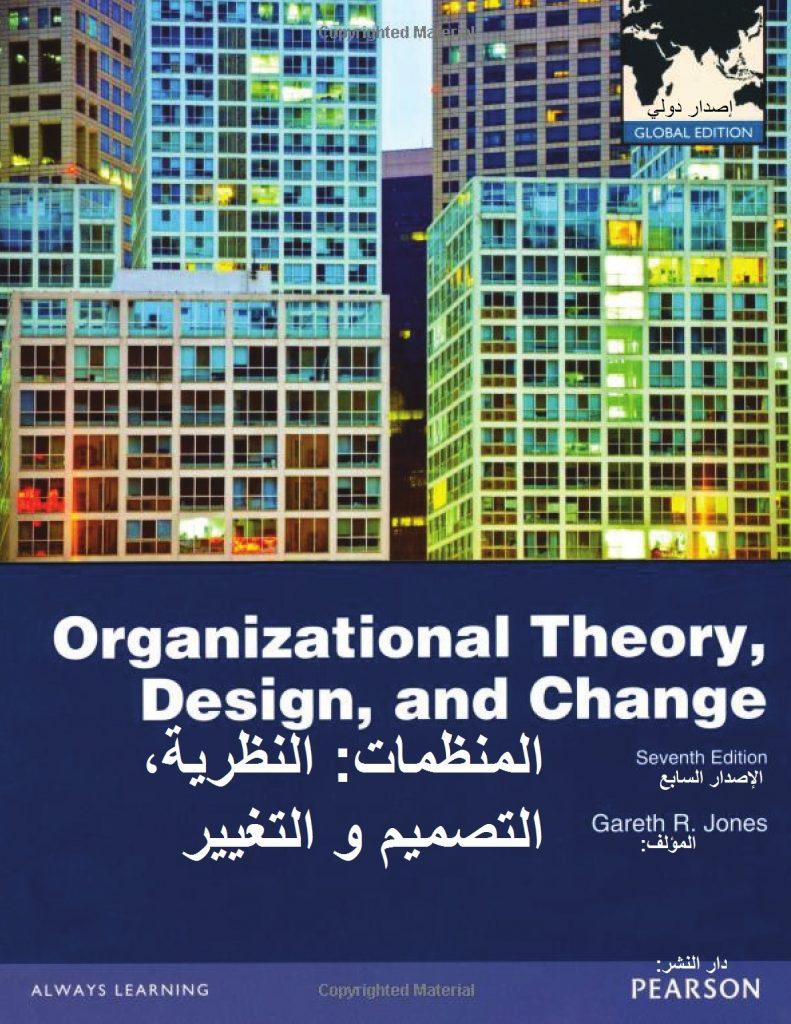 الكتاب التالي الذي نناقشه بالقناة هو نظرية المنظمات، التصميم و التغيير التنظيمي