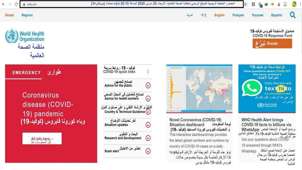 الموقع الرسمي لمنظمة الصحة العالمية يبرز فيروس كورونا بشكل رئيسي، فهو المصدر الوحيد للمعلومات عنه