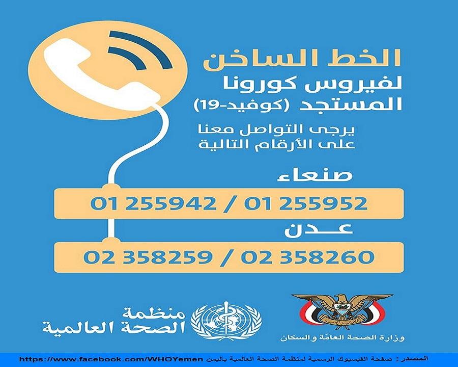 الأرقام الساخنة لمواجهة كورونا في اليمن مثال على فرق الاستجابة السريعة لمنظمة الصحة العالمية، ضمن الهيكل المصفوفي