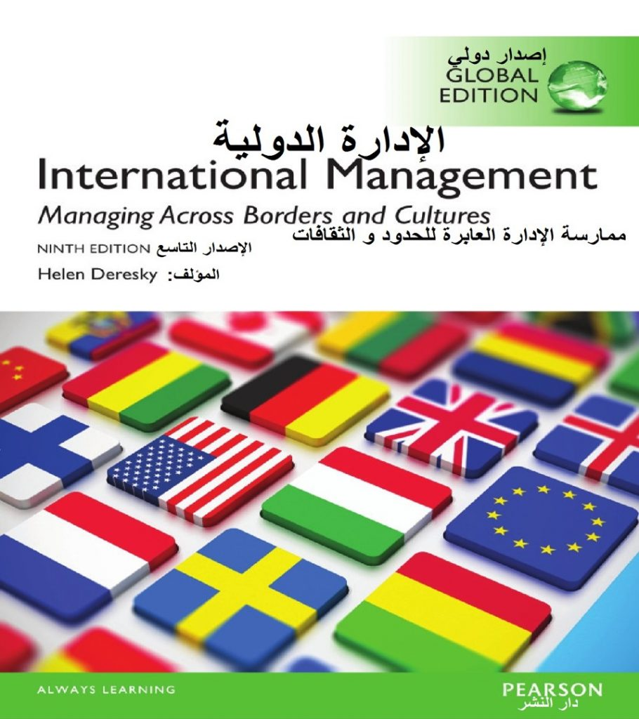 Issues of global environment will be discussed in details in one of the channel's future books (International Management 2017)