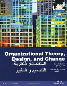 Organizational Theory Book is the third book in your channel Management with Merits - Manage to Prosper