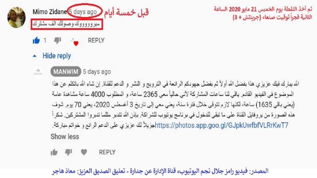 أول تهنئة بمناسبة تجاوزنا ألف مشترك كانت من الأخ معاذ هاجر بصنعاء في فيديو رامز جلال باليوتيوب