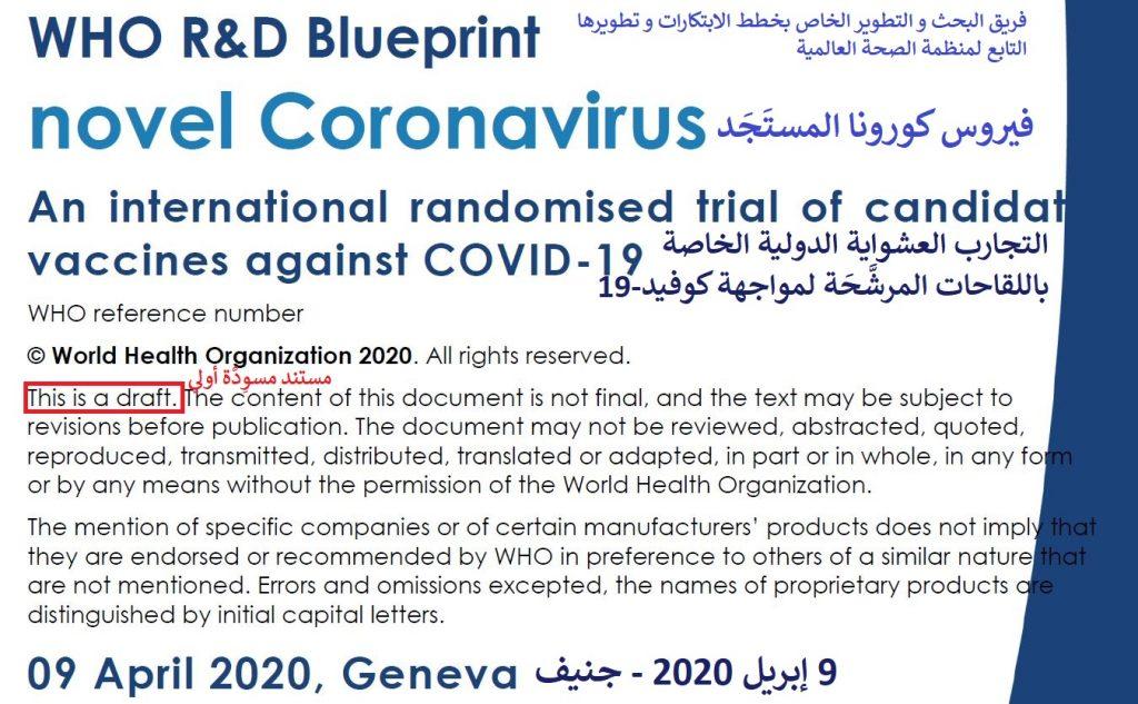 اتفاقية التجارب السريرية للقاح تضمن توحيد الجهود العالمية للقيام بمرحلة التجارب السريرية لكوفيد-19