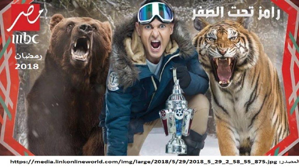 """التغييرات التي أجراها رامز في الموسم الثامن """"تحت الصفر"""" جاءت مواكبة للتوجه السائد، و هو كأس العالم و تؤهر منتخب مصر"""