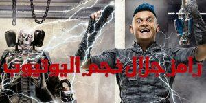 رامز جلال نجم اليوتيوب هي الأغنية الأشهر في رمضان الحالي 2020 و المرتبطة ببرنامج رامز مجنون رسمي الرمضاني