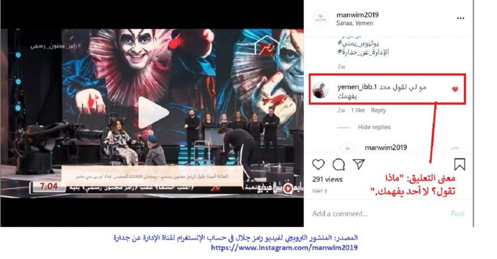 أحد الأصدقاء علق في إنستغرام بأنه لا يفهم محتوى الكلام في الفيديو، بالتالي اتخذنا قرار إضافة النصوص العربية و الإنجليزية لجميع الفيديوهات