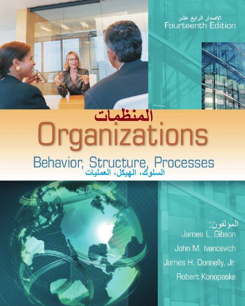 كتاب السلوك التنظيمي 2012 ، و اسمه الكامل (المنظمات: السلوك، الهيكل و العمليات 2012)