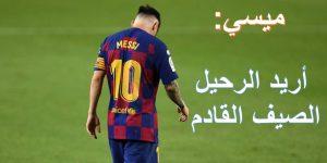 أزمة برشلونة و ميسي لا تتمثل فقط في خسارة الدوري الإسباني، و إنما أيضاً رغبة ميسي بالرحيل
